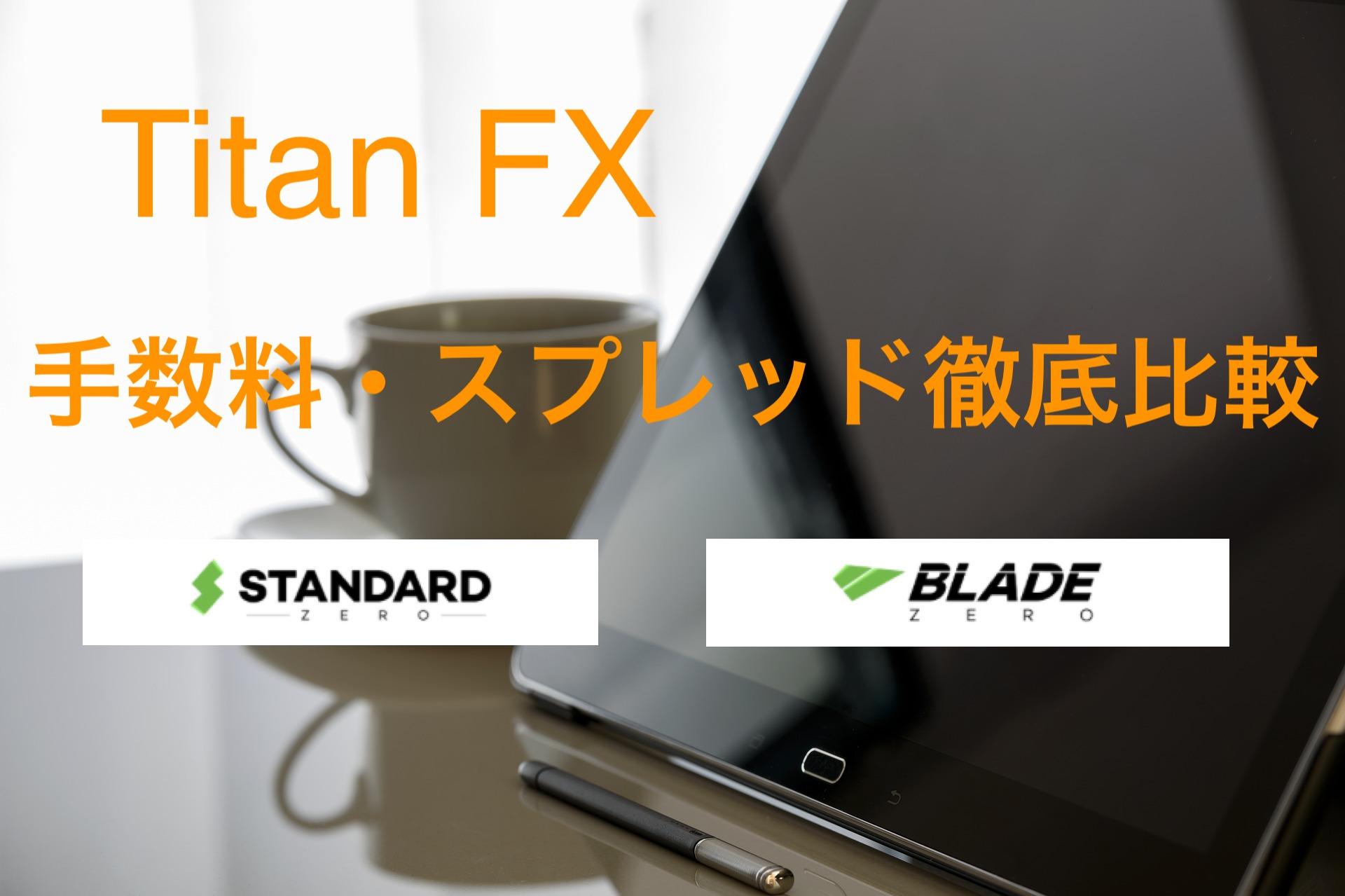 TitanFXのスタンダード口座vsブレード口座 どっちがオススメ?