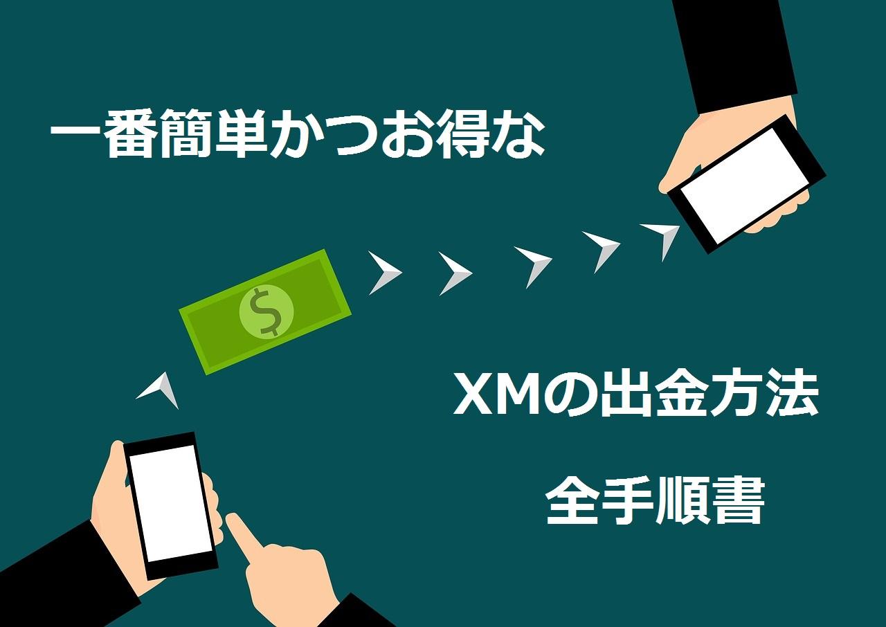 XMで稼いだ100万円を出金してみたら超簡単だったオススメの方法