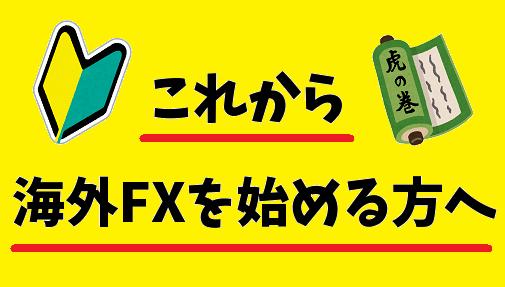 海外FX初心者 始め方
