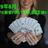 海外FX FBSで資金10万円から月100万円稼いだトレード記録と手法を大公開!