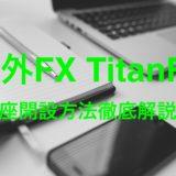 海外FX Titan FXの口座開設方法(口座タイプはブレード口座がオススメ)