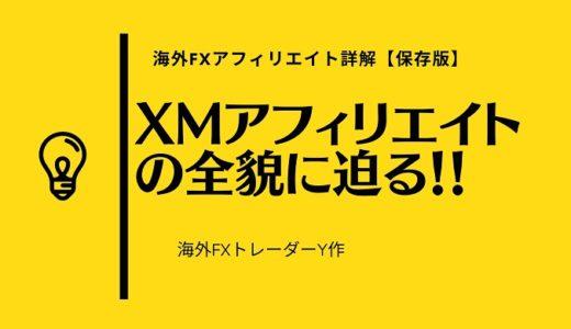 XM アフィリエイト