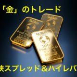 海外FX XMで「金」を狭スプレッド&ハイレバレッジで取引できる!
