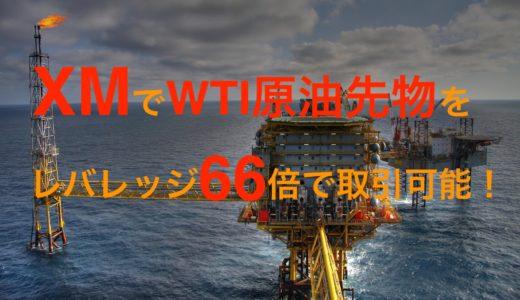 海外FX XMで「WTI原油先物」をレバレッジ66倍で取引可能!原油先物の商品性と取引方法ご紹介