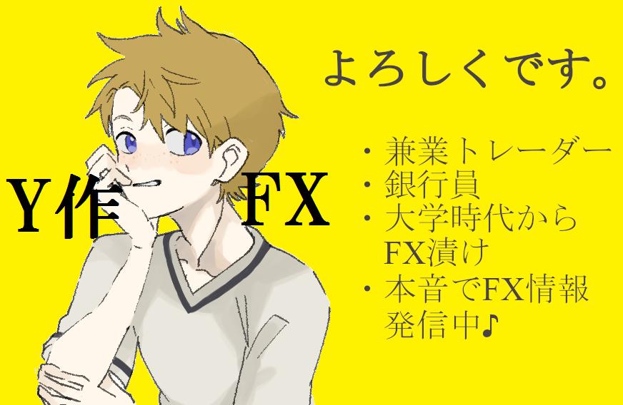 FX ブロガー