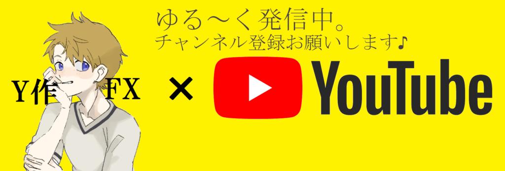 FX youtube オススメ